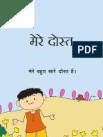 My Friends - Hindi