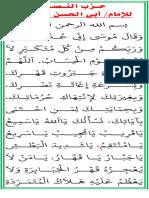 hizb-an-nasr-1.pdf