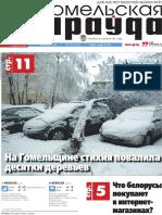 GP_Feb-06_N15