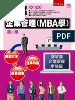 1fry圖解企業管理(Mba學)2版 試閱檔