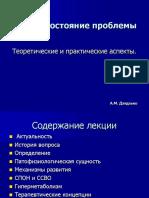 СПОН, АСТАНАыва