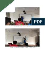 模拟教学照片