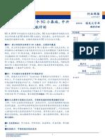 证券研究报告 5G