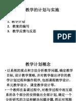 语文教学计划