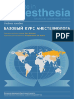 Базовый_курс_анестезиолога_2010.....pdf