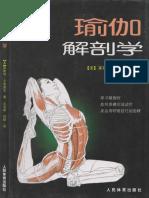 瑜伽解剖学 完整 效力性 Ocr