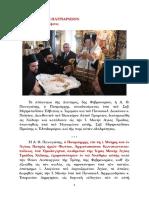 ΕΙΔΗΣΕΙΣ ΑΠΟ ΤΟ ΦΑΝΑΡΙ 06-02-2018