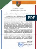 Saopštenje za javnost Univerziteta u Kragujevcu, 6. 2. 2018.