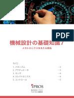 株式会社イプロス_機械設計の基礎知識7 メカトロニクスを支える部品