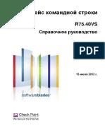 Cp r75.40vs Cli Referenceguide Rus