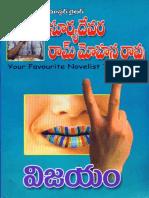 Vijayam by Suryadevara