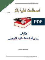 مصطلحات طبيه Medical Terminology -1