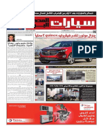 Issue(08-02-18).Cars