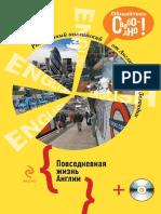 Повседневная жизнь Англии.pdf