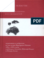 Ницше Ф.