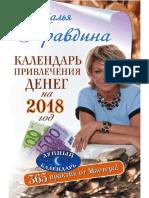 Наталья Правдина Привлечение Денег 2018