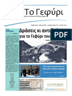 ΕΦΗΜΕΡΙΔΑ ΤΟ ΓΕΦΥΡΙ - ΦΕΒΡΟΥΑΡΙΟΣ - ΜΑΡΤΙΟΣ 2018