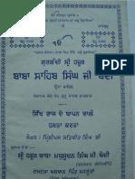 Baba Sahib Singh Ji Bedi - Principal Satbir Singh