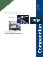 Основы спутниковой навигации.pdf