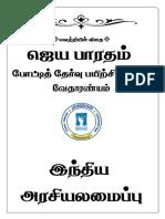 Indian Polity TNPSC - UserUpload.net