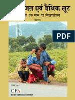 Demonetisation Booklet Hindi सुनियोजित एवं वैधिक लूट
