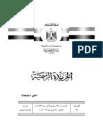 الجريدة الرسمية تنشر قرارات للسيسي ورئيس الوزراء