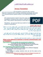 Translation Theory شرحّ