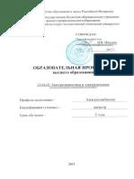 _13.04.02_OP_na_sayt_OdCQaN.pdf