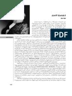 მარქსი და ენგელსი - ''გერმანული იდეოლოგია''