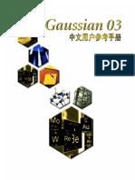 Gaussian03中文教程