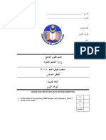 Pksr Bahasa Arab Tahun 6 Setengah Tahun-mei