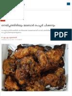 നെയ്പ്പത്തിരിയും മലബാര് പെപ്പര് ചിക്കനും | Mathrubhumi - Food - Recipes - Kerala.pdf