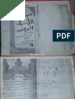 مخطوط-العهد-القديم