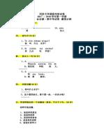 2017预科A班口语期中考试题型示例
