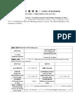 INVITATION LETTER Editable_2.doc