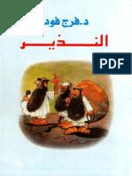فرج فوده - النذير.pdf