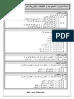 سلسلة تمارين المجموعات و التطبيقات السنة الأولى بكالوريا شعبة علوم رياضية من إنجاز علي تاموسيت