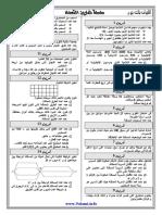 سلسلة تمارين التعداد السنة الأولى بكالوريا شعبة علوم رياضية من إنجاز علي تاموسيت