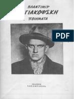 Vladimir Mayakovsky - Ποιήματα