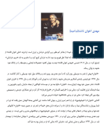 Zendegi Name (Mehdi Akhavan-Sales)