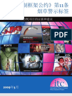 ITC Tobacco Warning Labels Report - Chinese