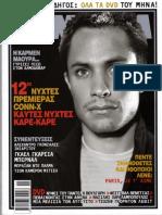 ΣΙΝΕΜΑ ΤΕΥΧΟΣ 183.pdf