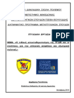 GkanatsiosDimitriosMsc2015