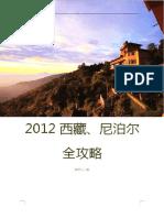 2012西藏尼泊尔旅游全攻略