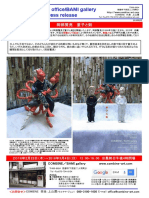 COMBINE  岡部賢亮『童子と剣 』プレスリリース