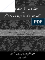 Fiqah'ul-Akbar [Arabic/Urdu]
