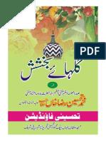 Gulha'e Bakshish [Urdu]