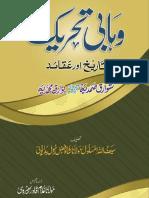 Wahabi Tehreek [Urdu]