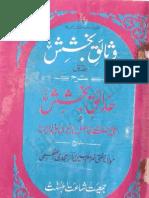 Wasaiq'e Bkhshish (Vol.1) [Urdu]