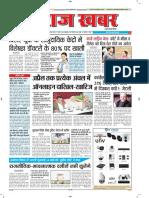 हिन्दी समाचार(Hindi News) on swarajlive   swaraj khabar